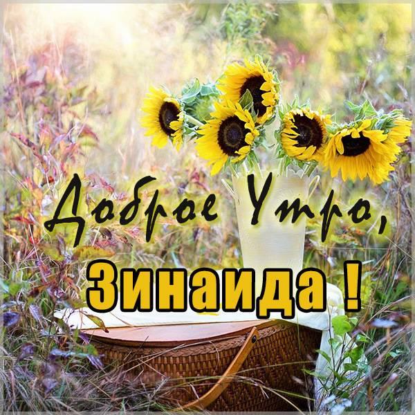 Картинка доброе утро Зинаида - скачать бесплатно на otkrytkivsem.ru