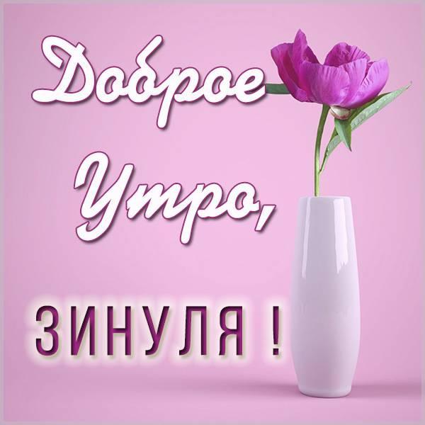 Картинка доброе утро Зинуля - скачать бесплатно на otkrytkivsem.ru