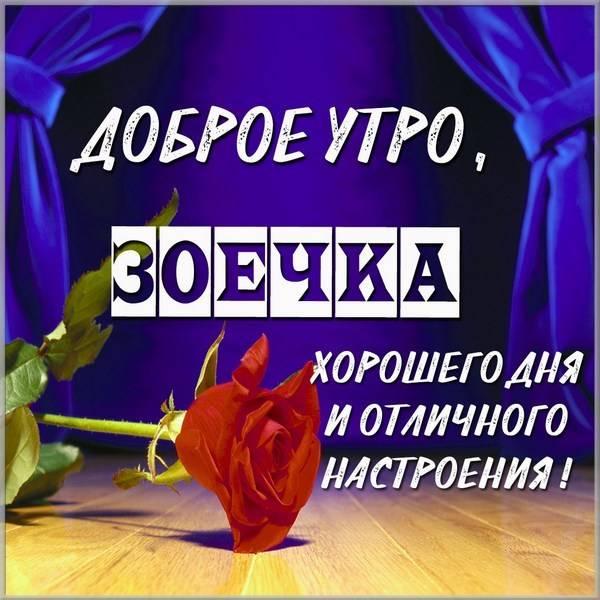 Картинка доброе утро Зоечка - скачать бесплатно на otkrytkivsem.ru