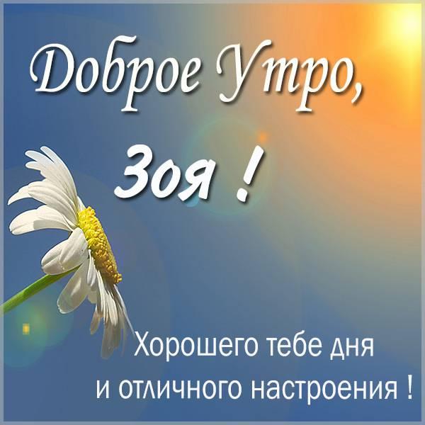 Картинка доброе утро Зоя - скачать бесплатно на otkrytkivsem.ru