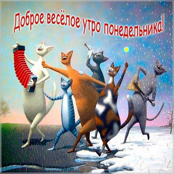 Картинка доброе весеннее утро понедельника - скачать бесплатно на otkrytkivsem.ru