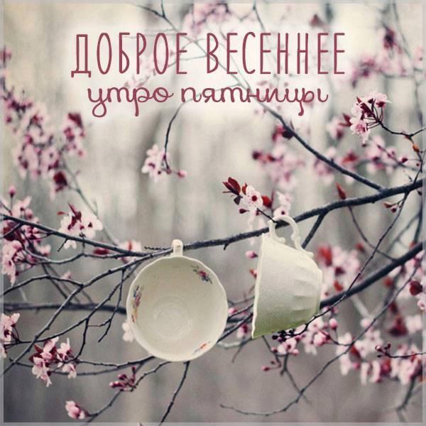 Картинка доброе весеннее утро пятницы - скачать бесплатно на otkrytkivsem.ru