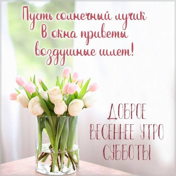 Картинка доброе весеннее утро субботы - скачать бесплатно на otkrytkivsem.ru