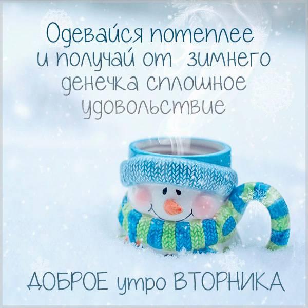 Картинка доброе зимнее утро вторника - скачать бесплатно на otkrytkivsem.ru