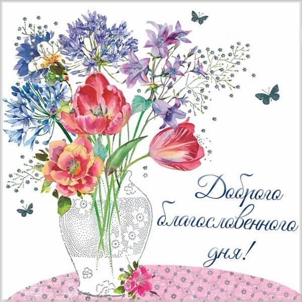 Картинка доброго благословенного дня - скачать бесплатно на otkrytkivsem.ru