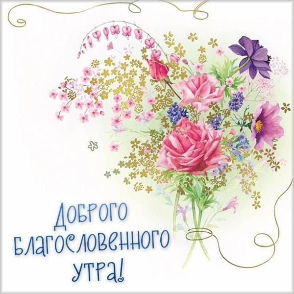 Картинка доброго благословенного утра - скачать бесплатно на otkrytkivsem.ru