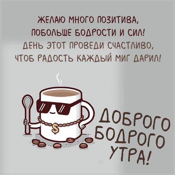 Картинка доброго бодрого утра - скачать бесплатно на otkrytkivsem.ru