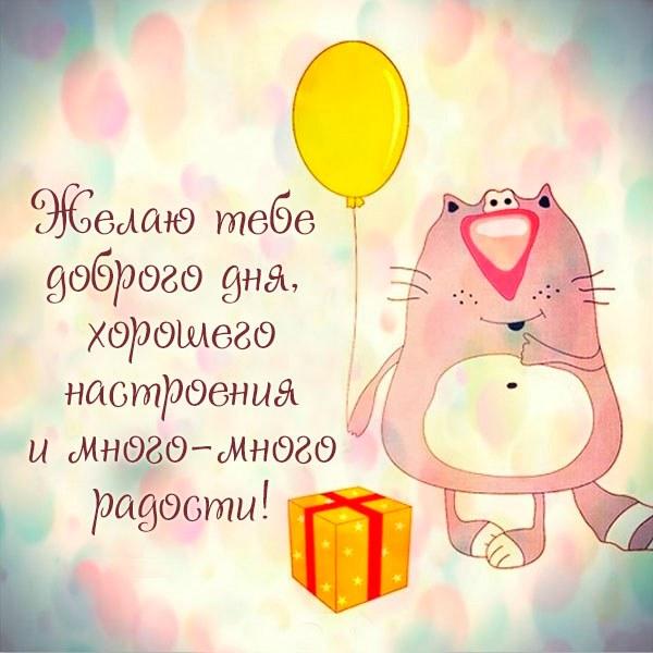 Картинка доброго дня хорошего настроения радости - скачать бесплатно на otkrytkivsem.ru