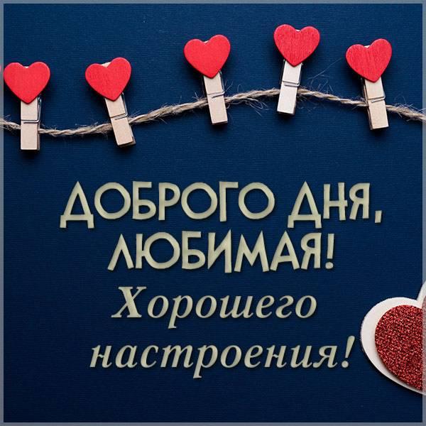 Картинка доброго дня и хорошего настроения любимая - скачать бесплатно на otkrytkivsem.ru