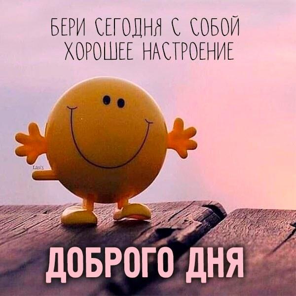 Картинка доброго дня и хорошего настроения мужчине - скачать бесплатно на otkrytkivsem.ru