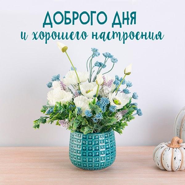 Картинка доброго дня и хорошего настроения цветы - скачать бесплатно на otkrytkivsem.ru
