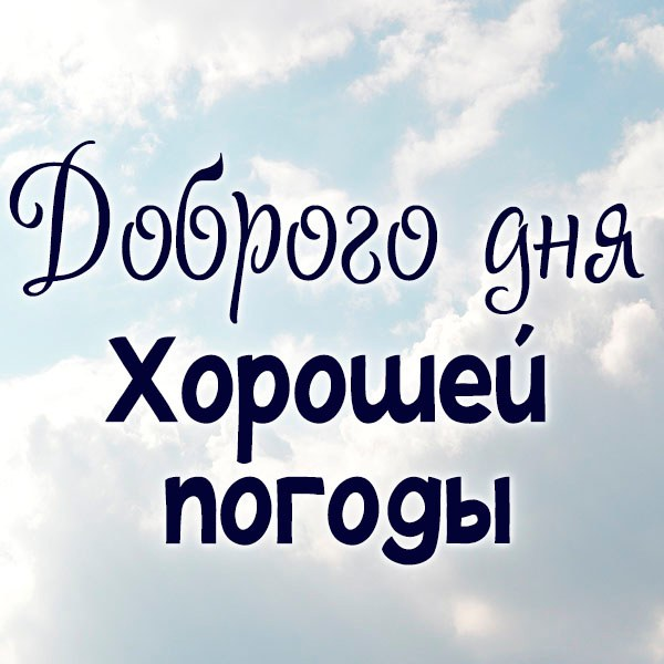 Картинка доброго дня и хорошей погоды - скачать бесплатно на otkrytkivsem.ru