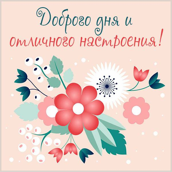 Картинка доброго дня и отличного настроения - скачать бесплатно на otkrytkivsem.ru