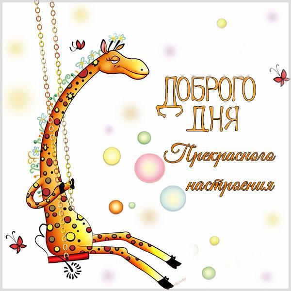 Картинка доброго дня и прекрасного настроения прикольная - скачать бесплатно на otkrytkivsem.ru