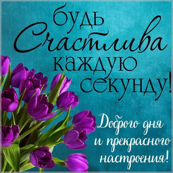 Картинка доброго дня и прекрасного настроения женщине - скачать бесплатно на otkrytkivsem.ru