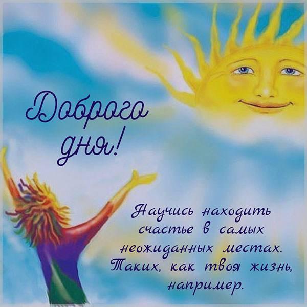 Картинка доброго дня и прекрасного настроения - скачать бесплатно на otkrytkivsem.ru