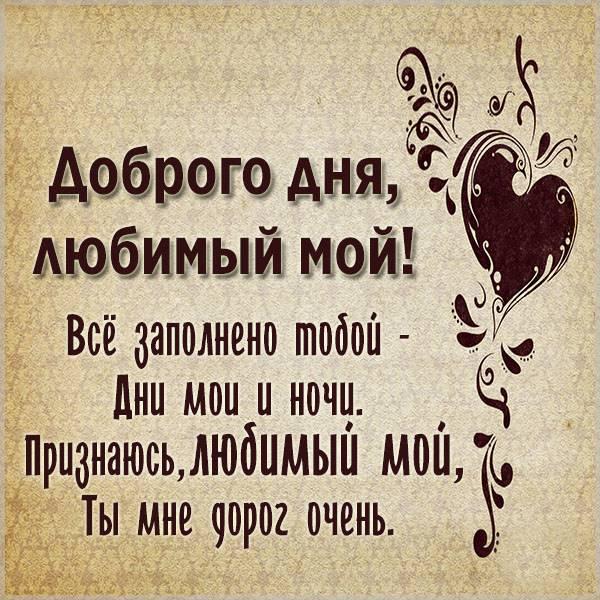 Картинка доброго дня любимый мой - скачать бесплатно на otkrytkivsem.ru