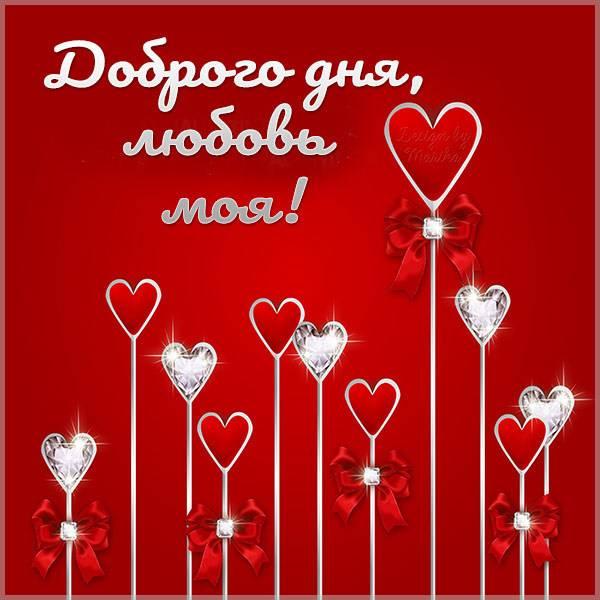 Картинка доброго дня любовь моя - скачать бесплатно на otkrytkivsem.ru