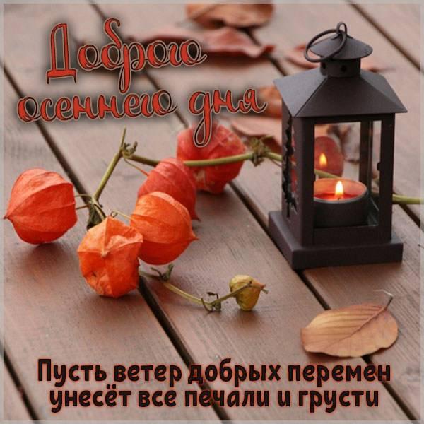 Картинка доброго осеннего дня с пожеланием - скачать бесплатно на otkrytkivsem.ru