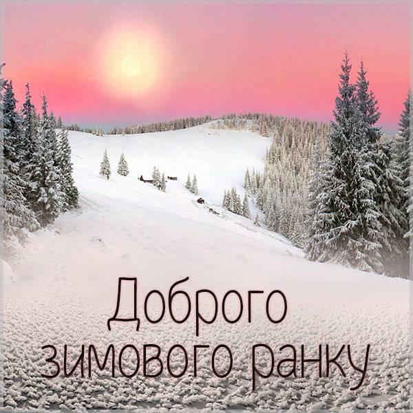 Картинка доброго ранку зимового - скачать бесплатно на otkrytkivsem.ru