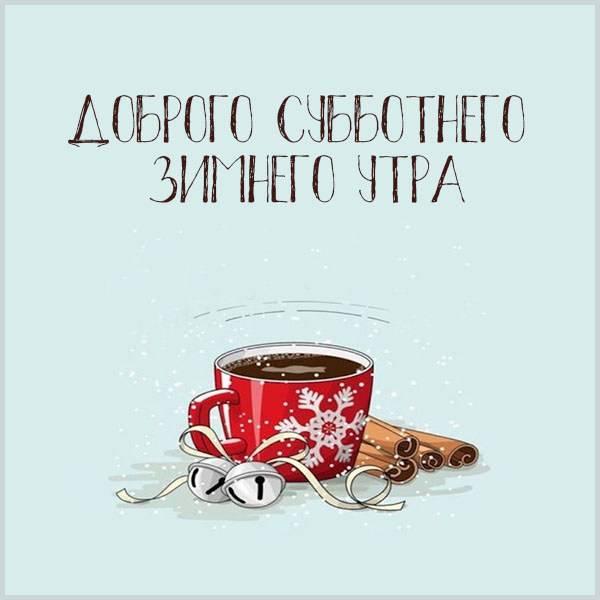 Картинка доброго субботнего зимнего утра - скачать бесплатно на otkrytkivsem.ru