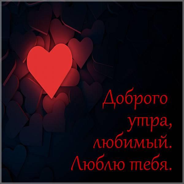 Картинка доброго утра любимому мужчине люблю тебя - скачать бесплатно на otkrytkivsem.ru