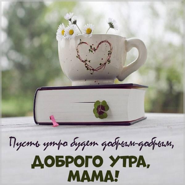 Картинка доброго утра маме - скачать бесплатно на otkrytkivsem.ru
