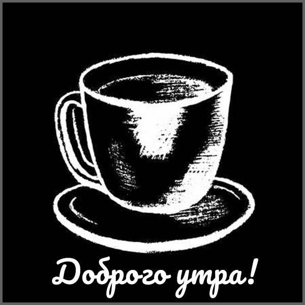 Картинка доброго утра оригинальная - скачать бесплатно на otkrytkivsem.ru