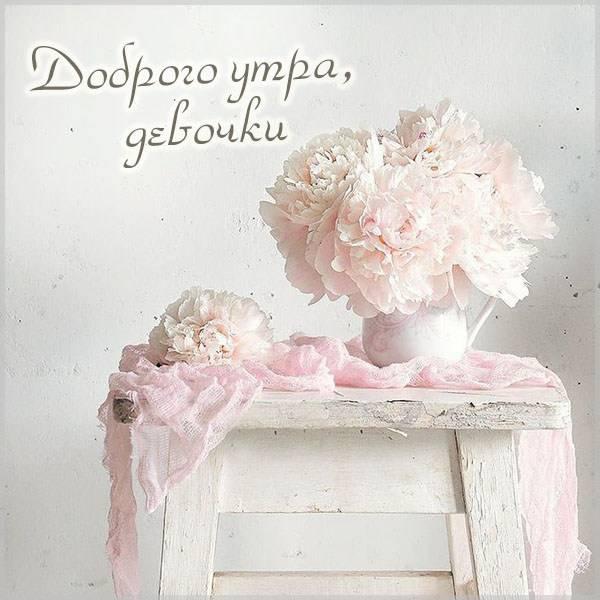 Картинка доброго утра цветы девочки - скачать бесплатно на otkrytkivsem.ru