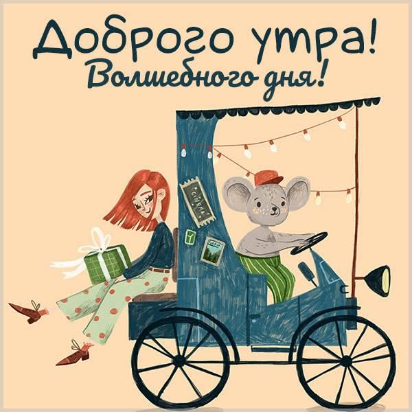 Картинка доброго утра волшебного дня - скачать бесплатно на otkrytkivsem.ru