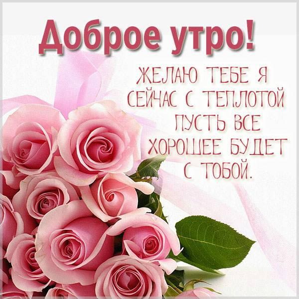 Картинка доброго утра женщине - скачать бесплатно на otkrytkivsem.ru