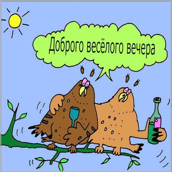 Картинка доброго весеннего вечера веселая - скачать бесплатно на otkrytkivsem.ru