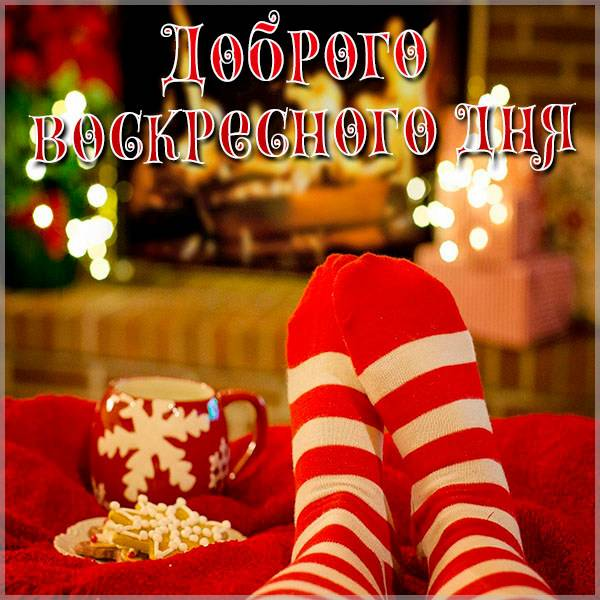 Картинка доброго воскресного дня зима - скачать бесплатно на otkrytkivsem.ru
