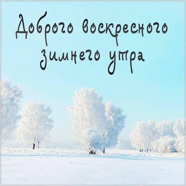Картинка доброго воскресного зимнего утра - скачать бесплатно на otkrytkivsem.ru