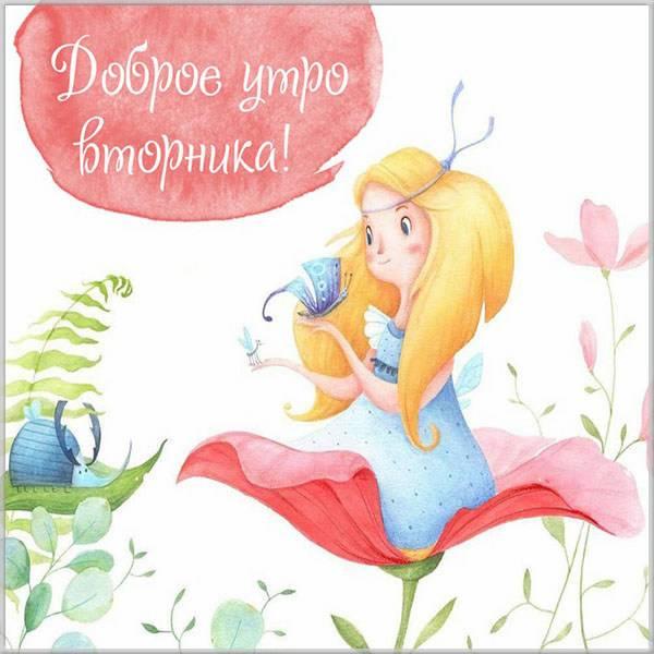 Картинка доброго вторника моим друзьям - скачать бесплатно на otkrytkivsem.ru