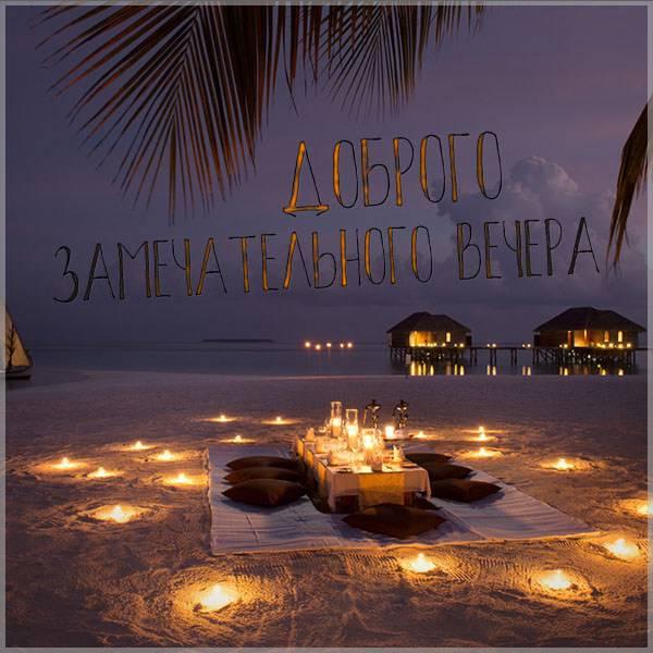Картинка доброго замечательного вечера - скачать бесплатно на otkrytkivsem.ru