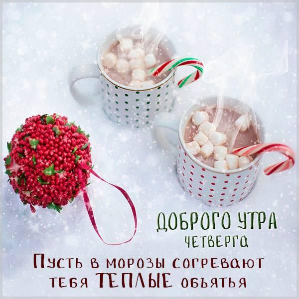 Картинка доброго зимнего утра четверга - скачать бесплатно на otkrytkivsem.ru