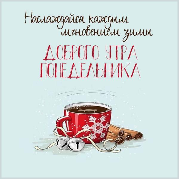 Картинка доброго зимнего утра понедельника - скачать бесплатно на otkrytkivsem.ru