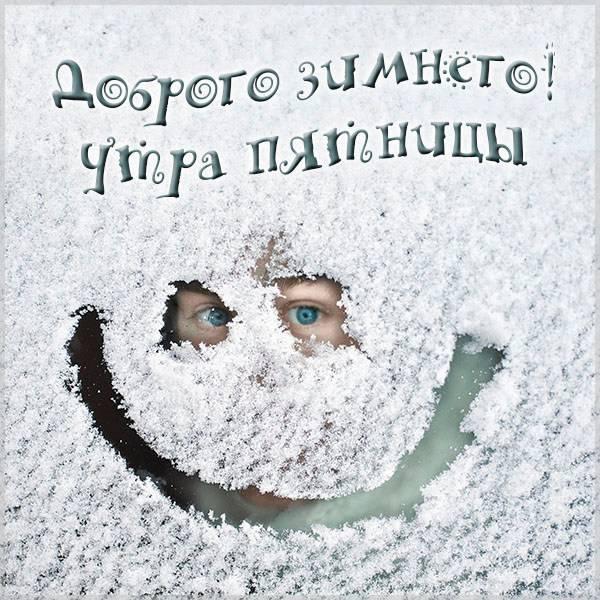 Картинка доброго зимнего утра пятницы - скачать бесплатно на otkrytkivsem.ru