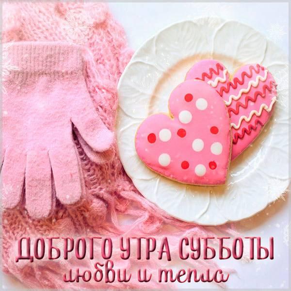 Картинка доброго зимнего утра субботы - скачать бесплатно на otkrytkivsem.ru