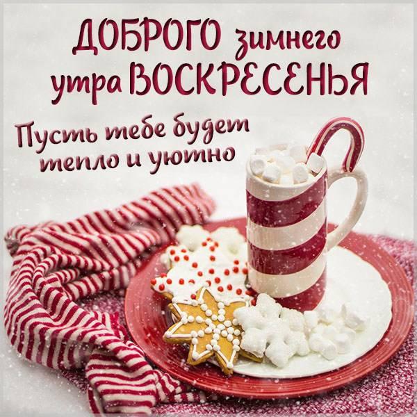 Картинка доброго зимнего утра воскресенья - скачать бесплатно на otkrytkivsem.ru