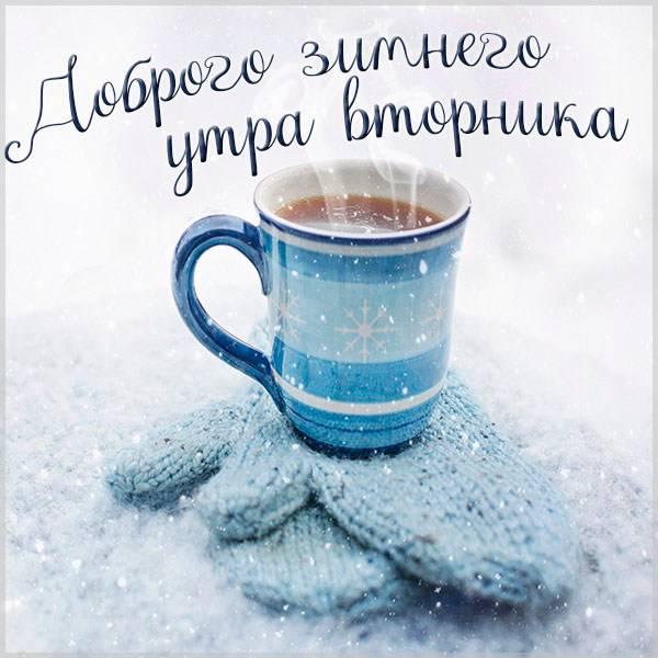 Картинка доброго зимнего утра вторника - скачать бесплатно на otkrytkivsem.ru