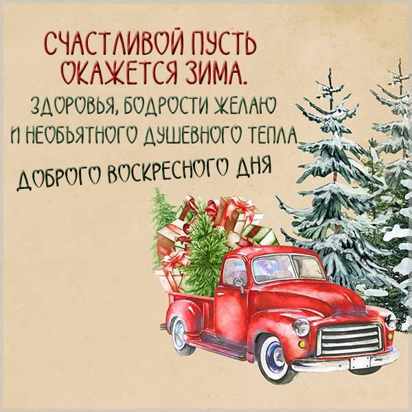 Картинка доброго зимнего воскресного дня - скачать бесплатно на otkrytkivsem.ru