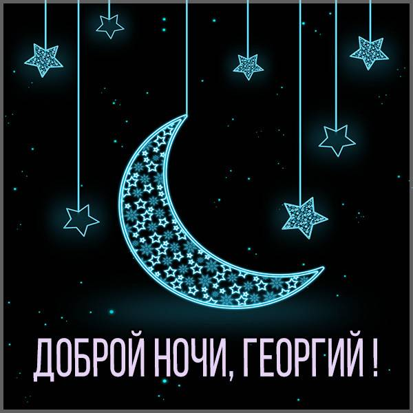 Картинка доброй ночи Георгий - скачать бесплатно на otkrytkivsem.ru