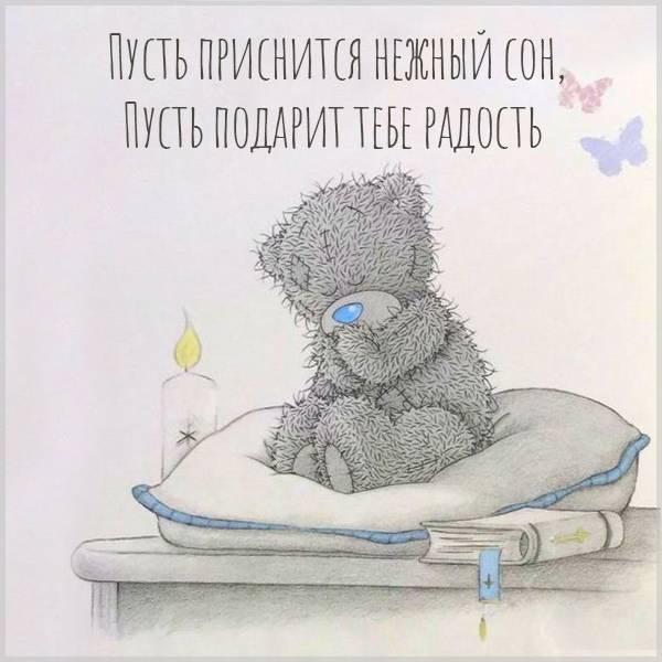 Картинка доброй ночи и сладких снов необычная - скачать бесплатно на otkrytkivsem.ru