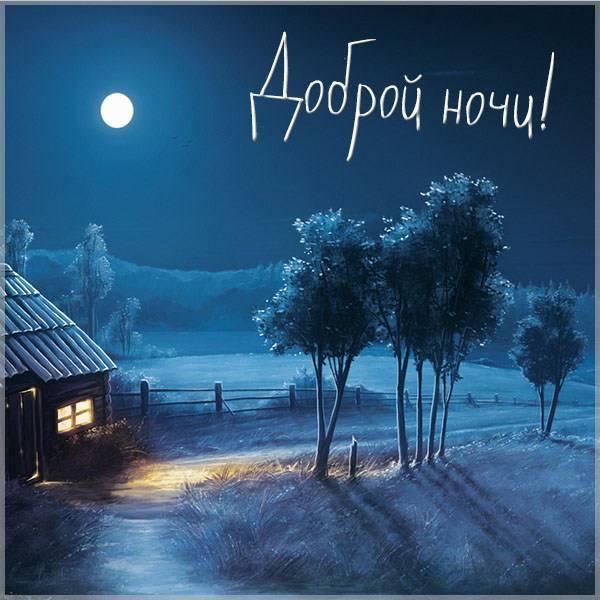 Картинка доброй ночи красивая красочная с природой - скачать бесплатно на otkrytkivsem.ru