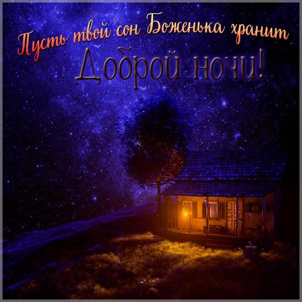 Картинка доброй ночи красивая необычная мужчине - скачать бесплатно на otkrytkivsem.ru