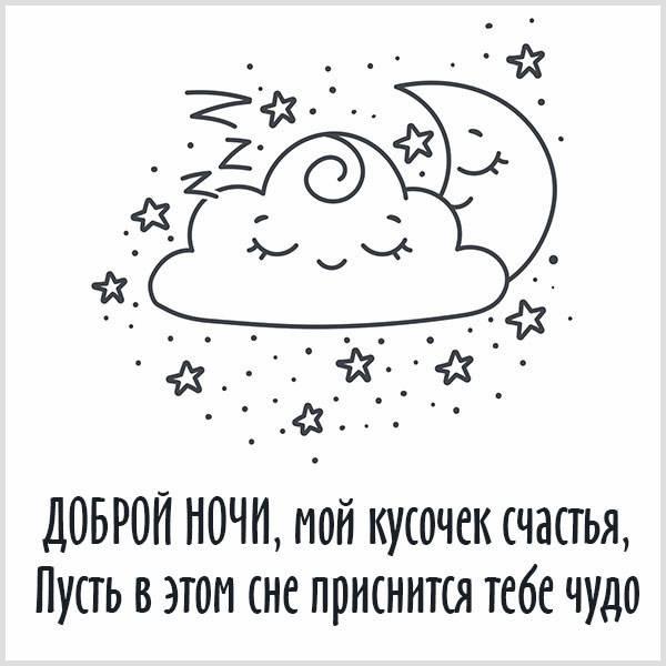 Картинка доброй ночи красивая необычная прикольная - скачать бесплатно на otkrytkivsem.ru
