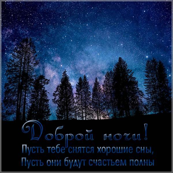 Картинка доброй ночи красивая природа - скачать бесплатно на otkrytkivsem.ru