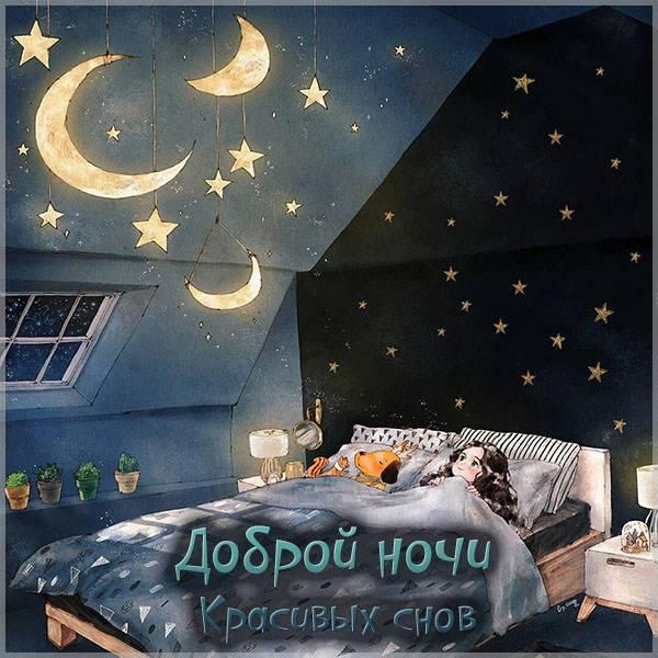 Картинка доброй ночи красивых снов - скачать бесплатно на otkrytkivsem.ru